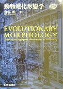 動物進化形態学