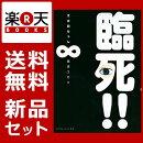 臨死!!江古田ちゃん 1-8巻セット