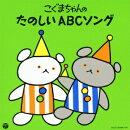 コロムビア ぴかぴかキッズ::こぐまちゃんの たのしいABCソング