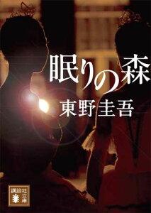 眠りの森 (講談社文庫) [ 東野 圭吾 ]