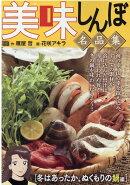 美味しんぼ名品集 冬はあったか、ぬくもりの鍋編