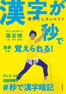 【予約】書けたらカッコイイ 漢字が秒で覚えられる!