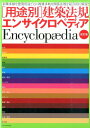 「用途別」建築法規エンサイクロペディア改訂版