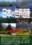 日本の世界遺産(東日本編)