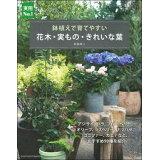 花木・実もの・きれいな葉 (実用No.1)