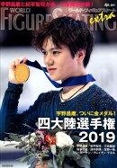 ワールド・フィギュアスケートEXTRA(Apr.2019)