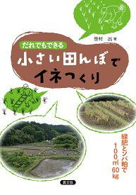 だれでもできる 小さい田んぼでイネつくり 緑肥とソバ粕で100m?60kg [ 笹村 出 ]