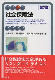 社会保障法(第7版) [ 加藤 智章 ]
