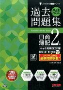 合格するための過去問題集日商簿記2級(17年6月検定対策)