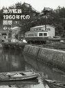 地方私鉄1960年代の回想(下) [ 風間克美 ]