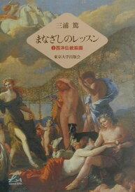 まなざしのレッスン(1) 西洋伝統絵画 (Liberal arts) [ 三浦篤 ]