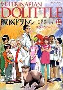 獣医ドリトル 11