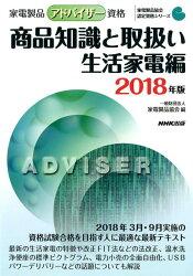 商品知識と取扱い生活家電編(2018年版)