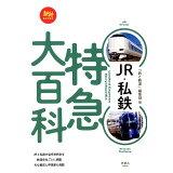JR・私鉄特急大百科 (旅鉄BOOKS)