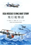 US1A RESCUE FLYNG BOAT STORY
