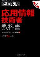 応用情報技術者教科書(平成24年度)