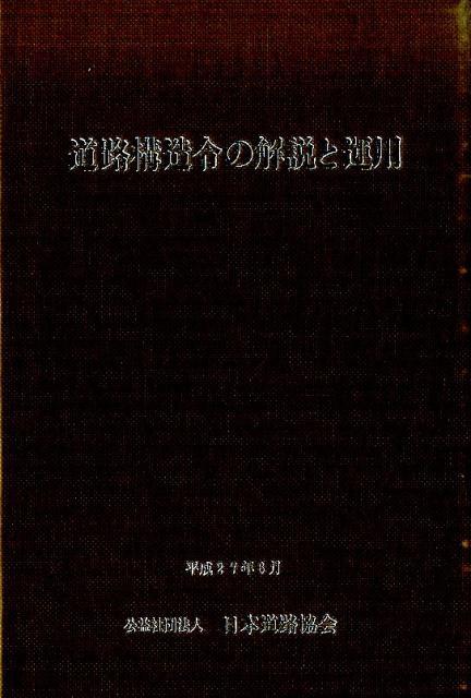道路構造令の解説と運用改訂版 [ 日本道路協会 ]