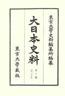 大日本史料(第10編之25)