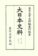 大日本史料(第12編之58)