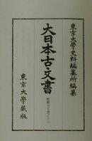 大日本古文書(家わけ第19〔之12〕)