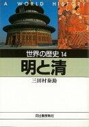 【バーゲン本】世界の歴史14 明と清ー河出文庫