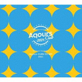 ラブライブ!サンシャイン!! Aqours CLUB CD SET 2021 [ Aqours ]