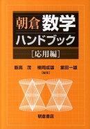 朝倉数学ハンドブック(応用編)