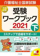 介護福祉士国家試験受験ワークブック2021下