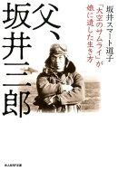 父、坂井三郎