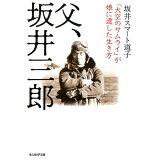 父、坂井三郎 (光人社NF文庫)