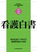 看護白書(平成30年版)