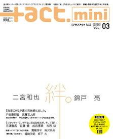 プラスアクトミニ(vol.03) 特集テーマ:絆。 (ワニムックシリーズ)