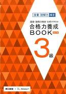語彙・読解力検定公式テキスト合格力養成BOOK(3級)改訂版