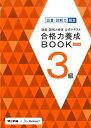 語彙・読解力検定公式テキスト合格力養成BOOK(3級)改訂版 [ 朝日新聞社 ]