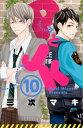PとJK(10) (講談社コミックス別冊フレンド) [ 三次 マキ ]
