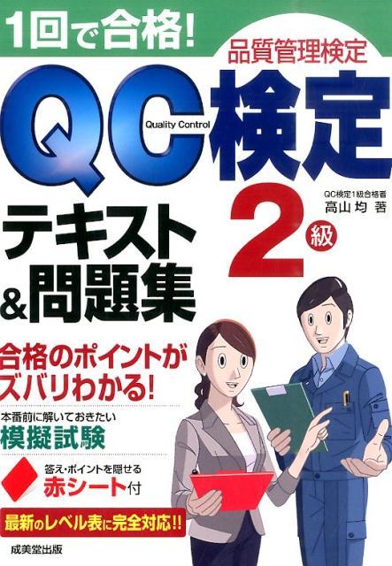 1回で合格!QC検定テキスト&問題集2級 品質管理検定 [ 高山均 ]