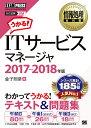情報処理教科書 ITサービスマネージャ 2017〜2018年版 (EXAMPRESS) [ 金子 則彦 ]