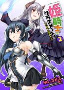 姫騎士がクラスメート!THE COMIC(2)