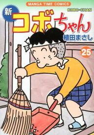 新コボちゃん(25) (まんがタイムコミックス) [ 植田まさし ]