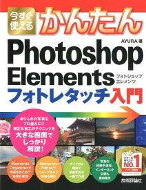 今すぐ使えるかんたんPhotoshop Elementsフォトレタッチ入門 [ AYURA ]