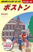 B07 地球の歩き方 ボストン 2018〜2019