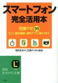 【楽天】スマートフォン完全活用本 (知的生きかた文庫)