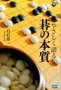 囲碁人ブックス やさしく語る 碁の本質 [ 白石 勇一 ]
