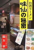 台湾ラーメン味仙の秘密