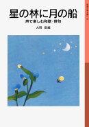 星の林に月の船
