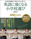 英語に強くなる小学校選び(2017)
