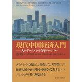 現代中国経済入門