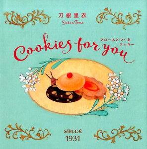 マローネとつくるクッキー Cookies for you [ 刀根里衣 ]