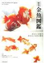 原色金魚図鑑 かわいい金魚のあたらしい見方と提案 [ 岡本信明 ]