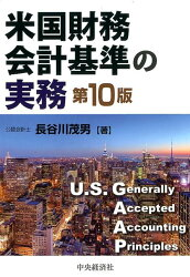 米国財務会計基準の実務〈第10版〉